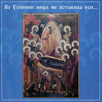 In thy Dormition thou didst not forsake the World, (O Theotokos)